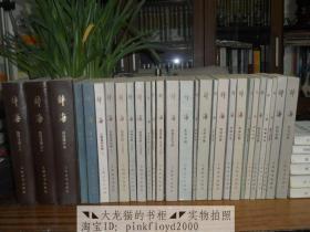 辞海(共28本合售)
