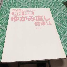 背骨.骨盘健康法 日文版