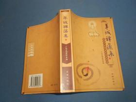 羊城禅藻集:历代广州佛教丛林诗词选