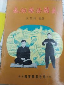 老医书: 内功疗法精义  81年初版