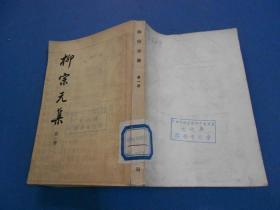 柳宗元集 第一册