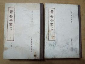景岳全书(上下册)【繁体竖版影印】
