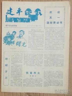 建平影讯(庆祝五一国际劳动节)