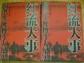 红流大事:国共生死搏斗大纪实(上下)