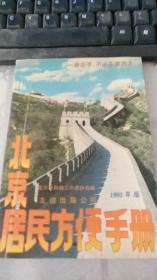 北京居民方便手册
