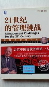 21世纪的管理挑战(珍藏版)[美]彼得·德鲁克 著;朱雁斌 译 机械工业出版社 9787111280606