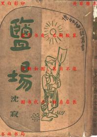 盐场-沈寂著-民国怀正文化社刊本(复印本)