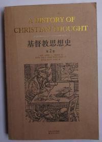 基督教思想史(第二卷)
