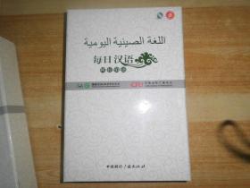 每日汉语--阿拉伯语(全6册)