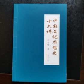 中国文化思想史十六讲