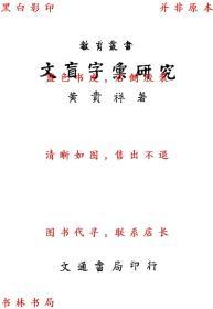 文盲字汇研究-黄贵祥著-民国文通书局刊本(复印本)