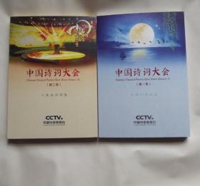 中国诗词大会 第一季 第二季 一共20盘 全新 中央电视台科教频道  制作