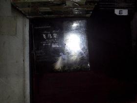 中英日韩多语对照经典读物--飞鸟集