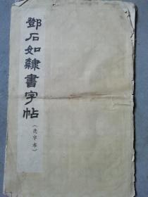 邓石如隶书字帖