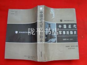 军事后勤历史丛书:中国近代军事后勤史(公元1840-1927)