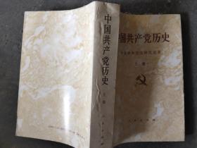 中国共产党历史.上卷