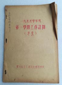广州私立大众文化补习学校1955年度第一学期工作计划(草案)油印本