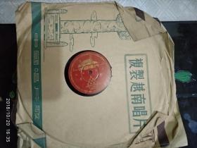 胶木唱片:戏曲 昆曲 长生殿《闻铃》《哭像》俞振飞 唱