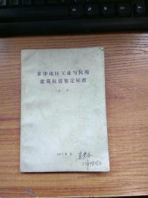 京津地区工业与民用建筑抗震鉴定标准:试行