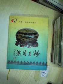 广东乳源瑶山奇石  ,