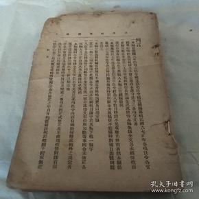 民国旧书:  法令辑览续编(无前后封皮)