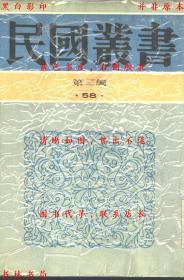 新艺术全集-新艺术社编-民国大光书局刊本(复印本)
