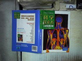 科学探索者-人体生理卫生-  。、
