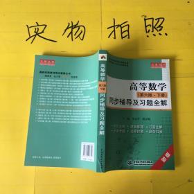 高等数学(第6版·下册)同步辅导及习题全解