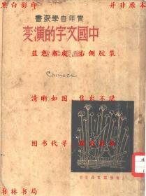 中国文字的演变-童振华著-民国上海生活书店刊本(复印本)
