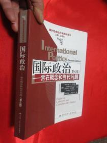 国际政治——常在概念和当代问题(第7版)  【小16开】