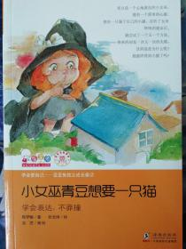 歪歪兔独立成长童话:小女巫青豆想要一只猫 学会表达,不莽撞  张文绮 绘图 彩图本