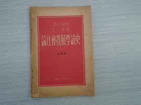 论社会发展学说史(三版本)(扉页有原藏书人印,约36开本,原版正版老书。详见书影)