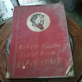 文革红色文献汇编,伟大的导师 伟大的领袖 伟大的统帅伟大的舵手 毛主席万岁 万岁 万万岁