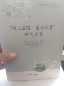 """""""明州茶论""""系列丛书:""""海上茶路·甬为茶港""""研究文集"""