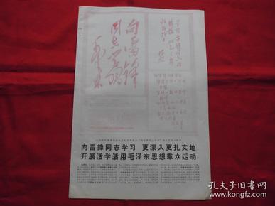 黑龙江青年报。老报纸。1971年3月6日。4版全。【毛主席】【林彪】【周恩来】向雷锋同志学习题词。