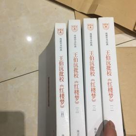 王伯沆批校红楼梦 南雍学术经典 16开 全四册