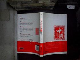 日子里的中国:咱老百姓这20年