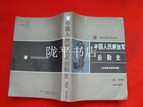 军事后勤历史丛书:中国人民解放军后勤史(土地革命战争时期 )