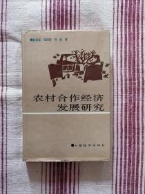 农村合作经济发展研究(1992一版一印,仅印2千册)