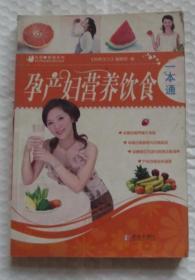 孕产妇营养饮食