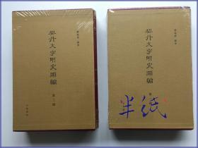 刘凤翥  契丹文字研究类编 全四册 2014年初版精装