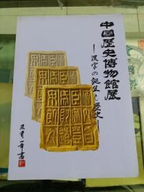 中国历史博物馆展——汉字的诞生与历史(16开  彩色印刷  96年初版)