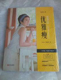 瑜伽女神:优雅瘦  (附赠:独家定制轻运动周历+早晚塑性课程DVD)