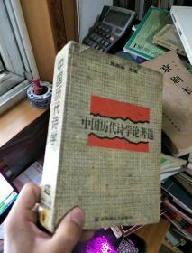 中国历代诗学论著选