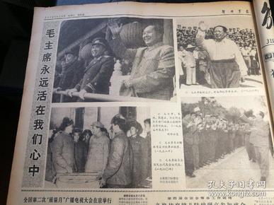 同音乐工作者的谈话,毛泽东。第四版,毛主席永远活在我们心中(多大图),1979年9月9日《解放军报》