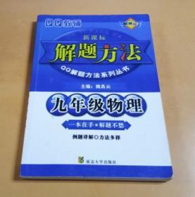 解题方法QQ教辅:新课标解题方法(九年级 物理)