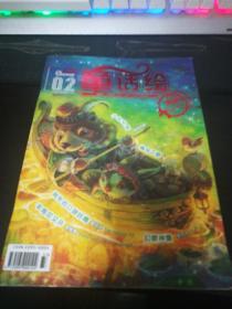 童话绘2011.11(第2期)