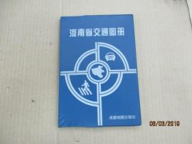 河南省交通图册