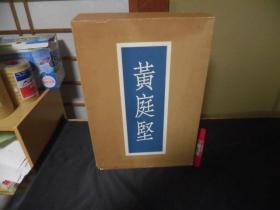 二玄社 黄庭坚 名迹集 研究篇 2册全  平成6年 1994年 限量750部 包邮