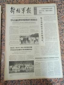 5162、解放军报-1974年8月22日,规格4开4版.9品,